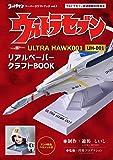 ウルトラマンペーパークラフトブックvol.1ウルトラセブン ULTRA HAWK001 UH-001 リアルペーパークラフトBOOK (ウルトラマンペーパクラフトブック vol. 1)