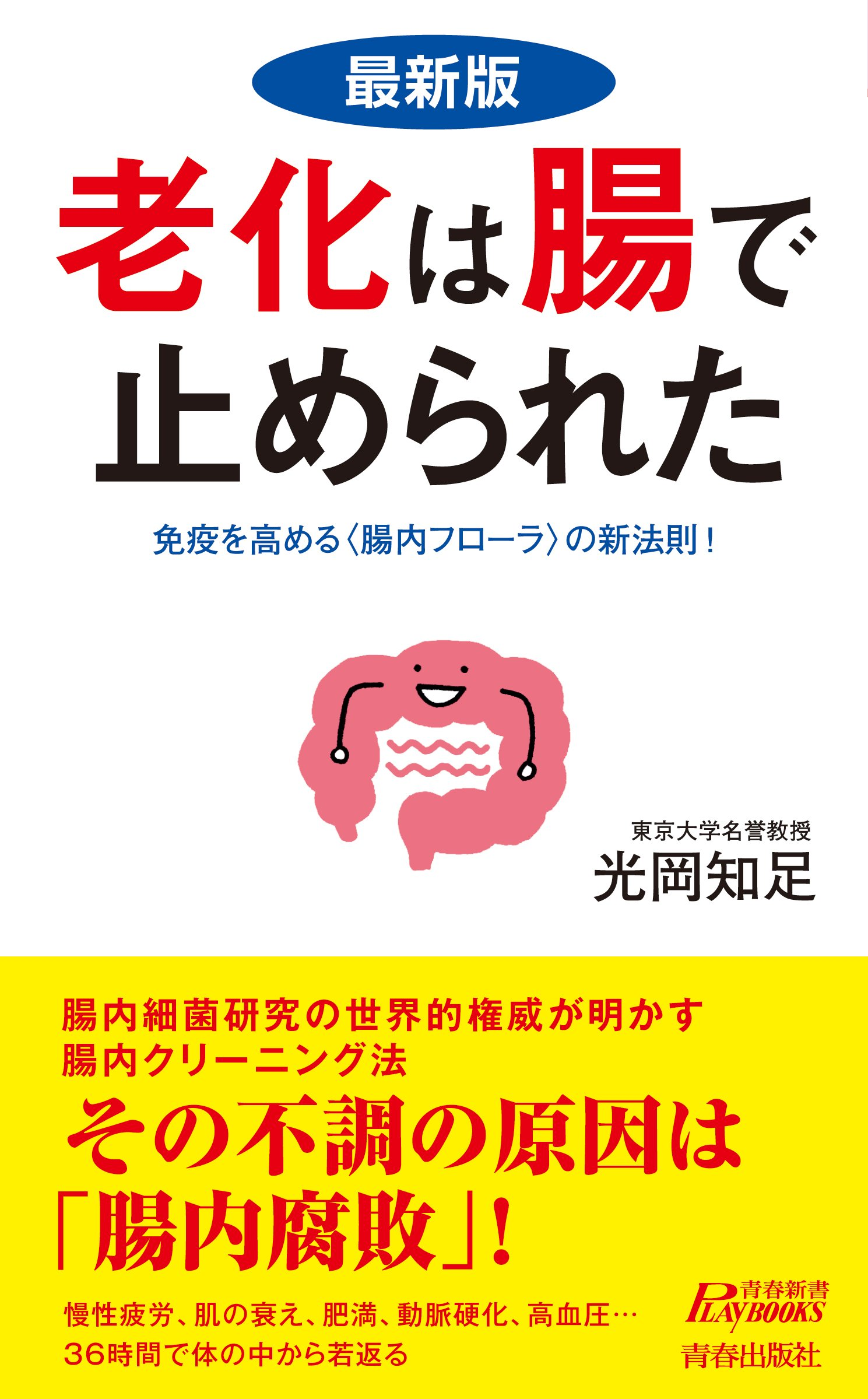 Rōka wa chō de tomerareta : men'eki o takameru chōnai furōra no shinhōsoku pdf epub