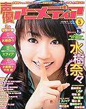 声優アニメディア 2011年 05月号 [雑誌]