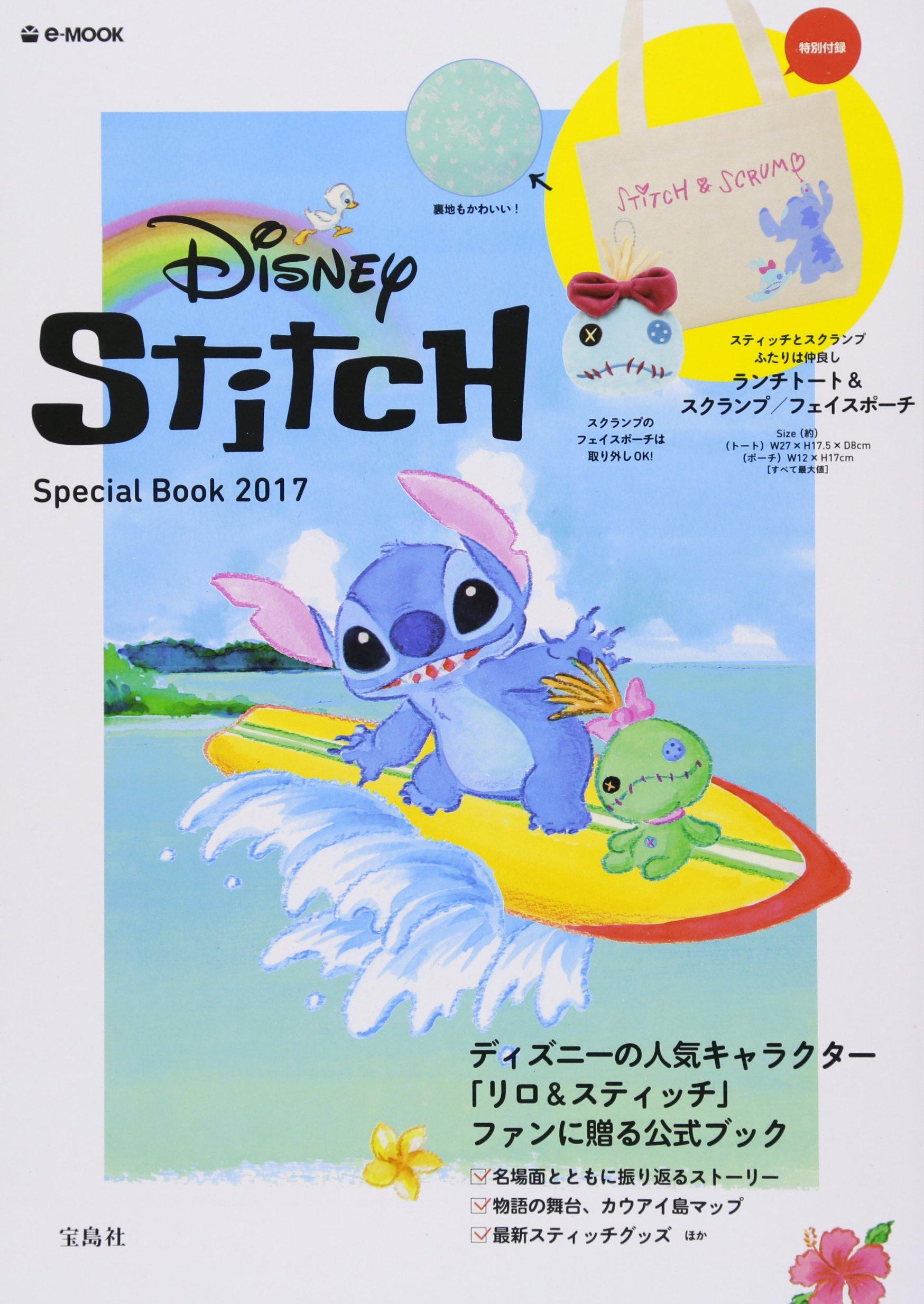 Stitch Special Book 2017 E Mook 本 通販 Amazon