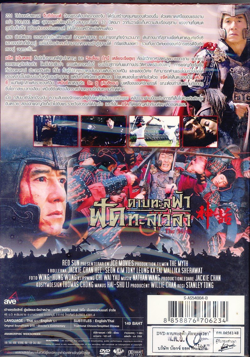 The myth full movie english subtitles