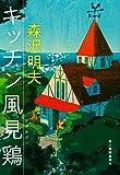 キッチン風見鶏 (ハルキ文庫)
