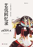 艺伎回忆录(21新畅销译丛·精装) (21世纪新畅销译丛)