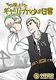 多分魔法少年ギャリー・カッターの日常 5(マンガハックPerry:POD版)