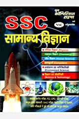 GENERAL SCIENCE (SSC): SSC GS (20191104 Book 502) (Hindi Edition) Kindle Edition