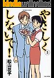 やさしくしないで! (3) (バンブーコミックス 4コマセレクション)