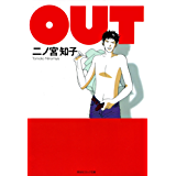 OUT (祥伝社コミック文庫)