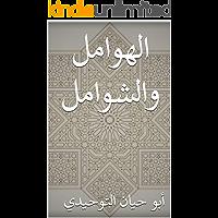 الهوامل والشوامل (Arabic Edition)