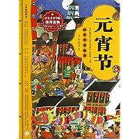 绘本中华故事•传统节日:元宵节