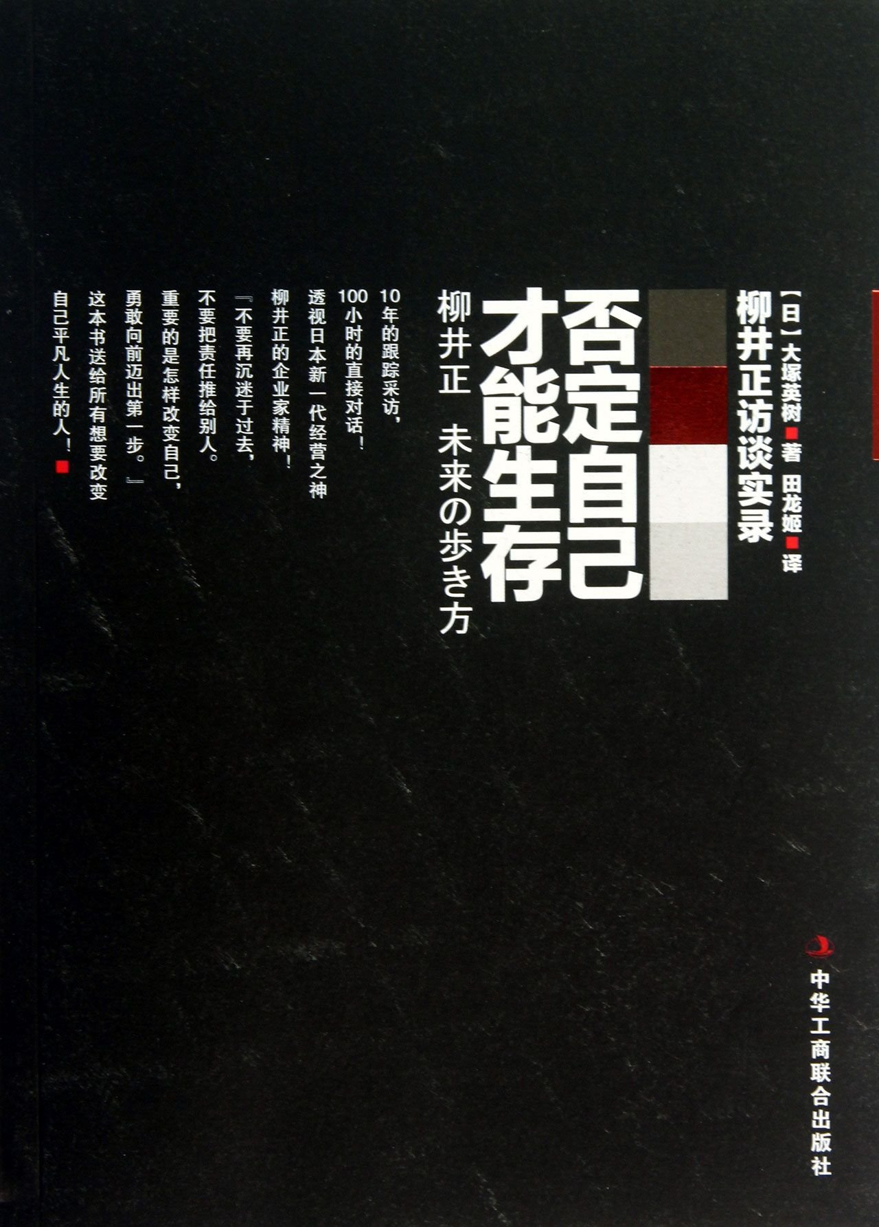 Read Online Self-denial for Survival (Chinese Edition) pdf