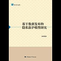 基于数据发布的隐私保护模型研究 (中青文库)