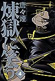 煉獄に笑う 4巻 (マッグガーデンコミックス Beat'sシリーズ)