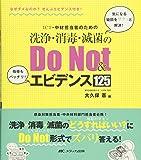 洗浄・消毒・滅菌のDo Not&エビデンス125