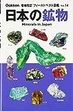 日本の鉱物 (増補改訂フィールドベスト図鑑)