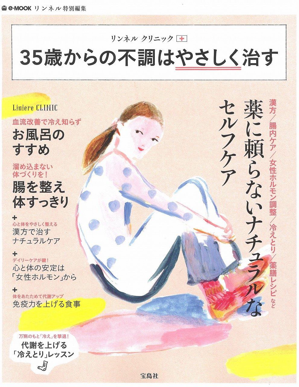 Read Online Rinneru kurinikku sanjugosai kara no fucho wa yasashiku naosu. pdf