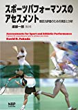 スポーツパフォーマンスのアセスメントー競技力評価のための測定と分析