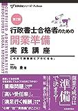 開業準備実践講座〔第2版〕: 行政書士合格者のための (実務直結シリーズ・プレBook)