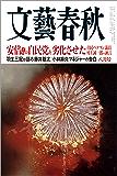 文藝春秋2017年8月号[雑誌]
