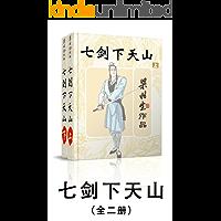 七剑下天山-全二册 (梁羽生武侠小说系列)
