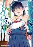 社畜と少女の1800日 7 (芳文社コミックス)