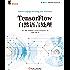 TensorFlow自然语言处理 (智能系统与技术丛书)