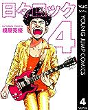 日々ロック 4 (ヤングジャンプコミックスDIGITAL)