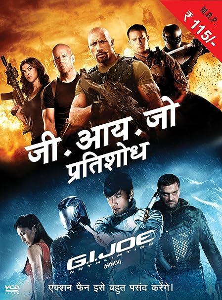 gi joe 2 mobile movie download in hindi