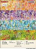 ピアノ ソロ/連弾 公式楽譜集 映画『蜜蜂と遠雷』より (ピアノソロ/連弾)