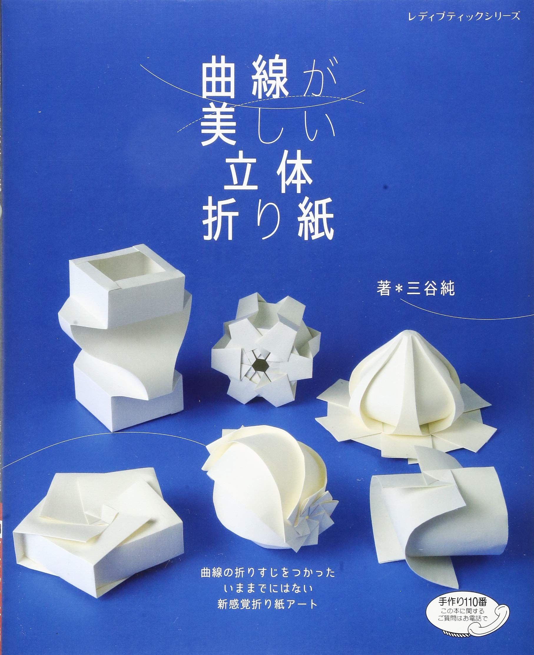 立体 折り紙