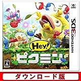 Hey! ピクミン|オンラインコード版