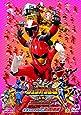 劇場版 動物戦隊ジュウオウジャーVSニンニンジャー 未来からのメッセージfromスーパー戦隊 [DVD]