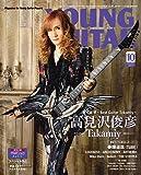 YOUNG GUITAR (ヤング・ギター) 2017年 10月号【動画ダウンロード・カード付】