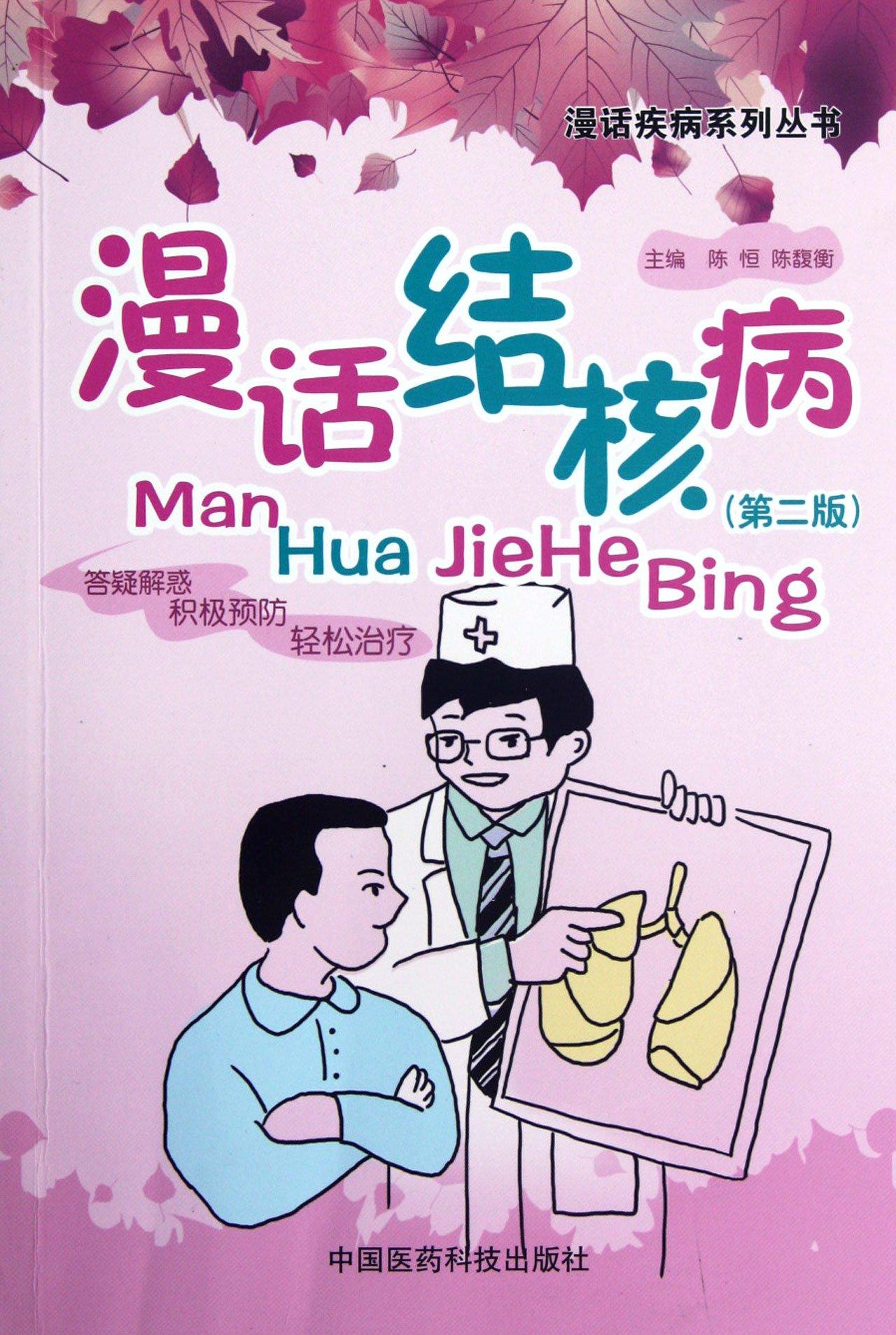 Talk at Tuberculosis (Second Edition) / Series of Talk at Disease (Chinese Edition) pdf epub