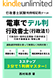 電車でデル判行政書士(行政法1)