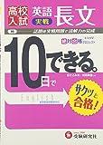 10日でできる 16 実戦英語長文 (高校入試絶対合格プロジェクト)