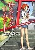 サクラダリセット (1) CAT,GHOST and REVOLUTION SUNDAY (角川コミックス・エース)