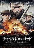 チャイルド・オブ・ゴッド [DVD]