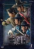 三銃士 DVD-BOXI