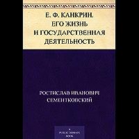 Е. Ф. Канкрин. Его жизнь и государственная деятельность (Russian Edition)