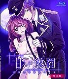 【Amazon.co.jp限定】甘い懲罰~私は看守専用ペット 完全版 (A4クリアファイル付) [Blu-ray]