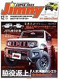 ジムニーSUPER SUZY 2018年 12月号