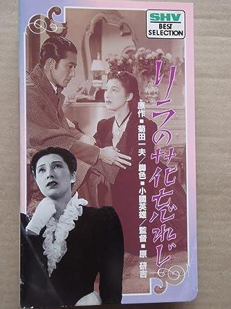 Amazon.co.jp: リラの花忘れじ ...