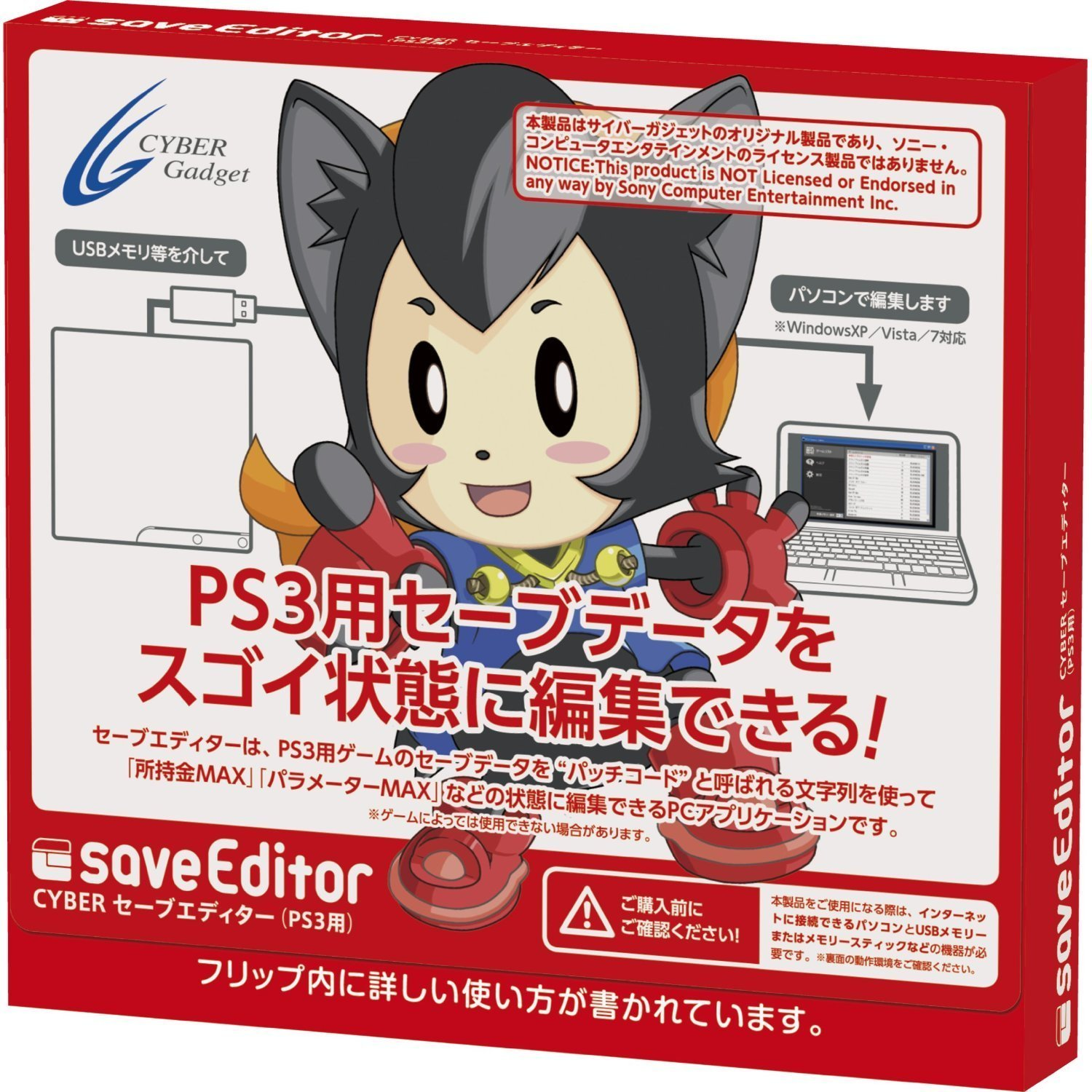 CYBER Save Editor For Japanese console PS3 (Japan Import) [並行輸入品]   B01787FW6O
