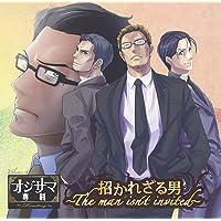 オジサマ専科 Reading Vol.4 招かれざる男~The man isn´t invited~出演声優情報