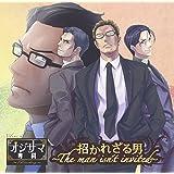 オジサマ専科Reading Vol.4 招かれざる男~The man isn't invited~