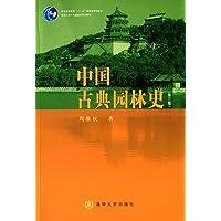 """普通高等教育""""十一五""""国家级规划教材:中国古典园林史(第3版)"""