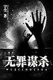 无罪谋杀第2册(让擅长催眠的心理医生,带您走进可怕罪犯的心灵深处)