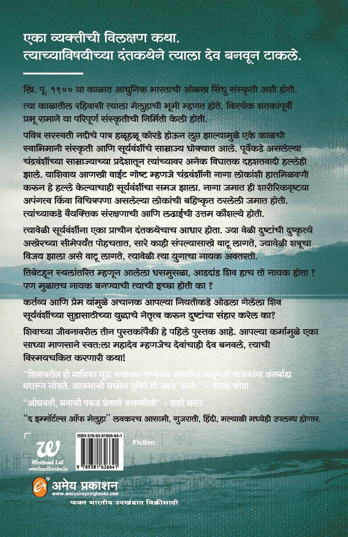 Meluha In Hindi Pdf