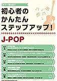 ギター弾き語り 初心者のかんたんステップアップ! J-POP