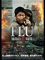 FLU 運命の36時間 (字幕版)